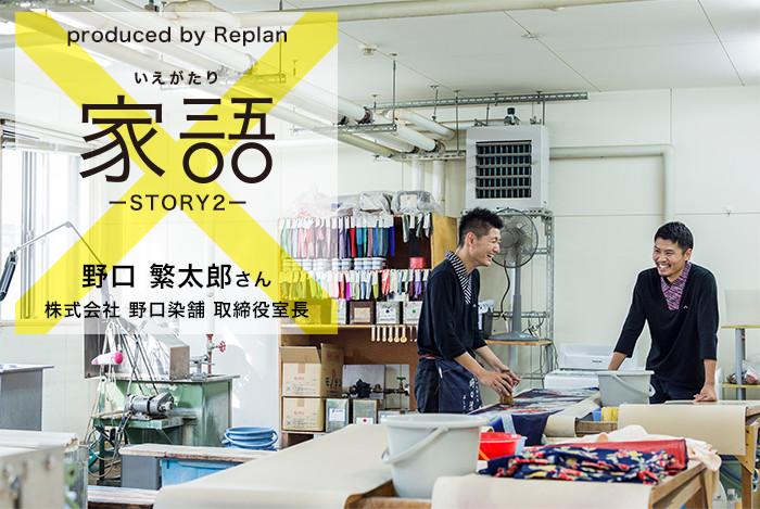 produced by Replan 家語(いえがたり)STORY2 野口 繁太郎さん 株式会社 野口染舗 取締役室長