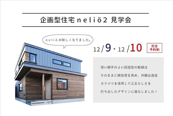 企画型住宅nelio2見学会開催 -終了しました-