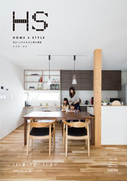 HS エイチエス Home&Style Vol.14に掲載