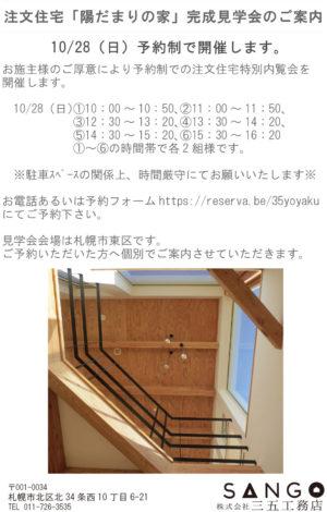 10/28陽だまりの家完成見学会のお知らせ【完全予約制】