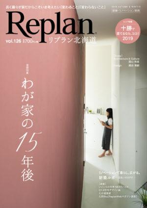 Replan北海道VOL.126に掲載