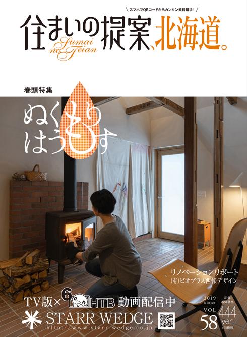 住まいの提案、北海道。 VOL.58に掲載