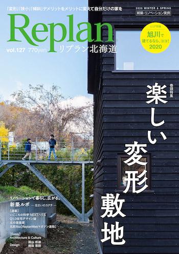 Replan北海道VOL.127に掲載