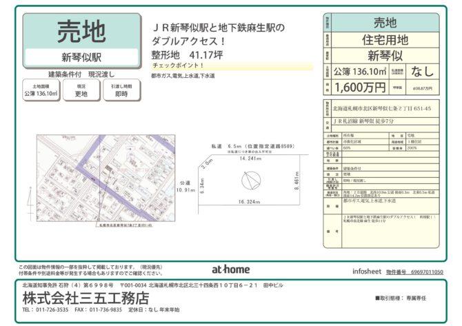 【成約済】新琴似7条2丁目 41.17坪 1,600万円