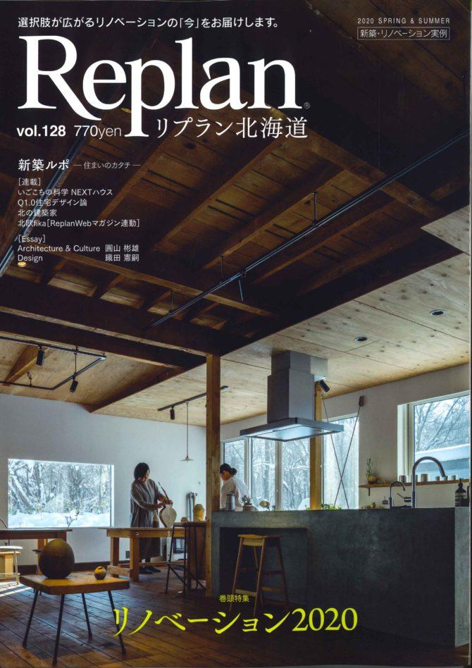 Replan北海道VOL.128に掲載