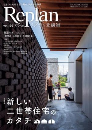 Replan北海道vol.130に掲載