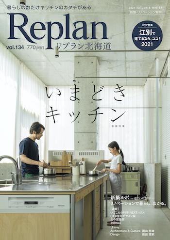Replan北海道vol.134に掲載