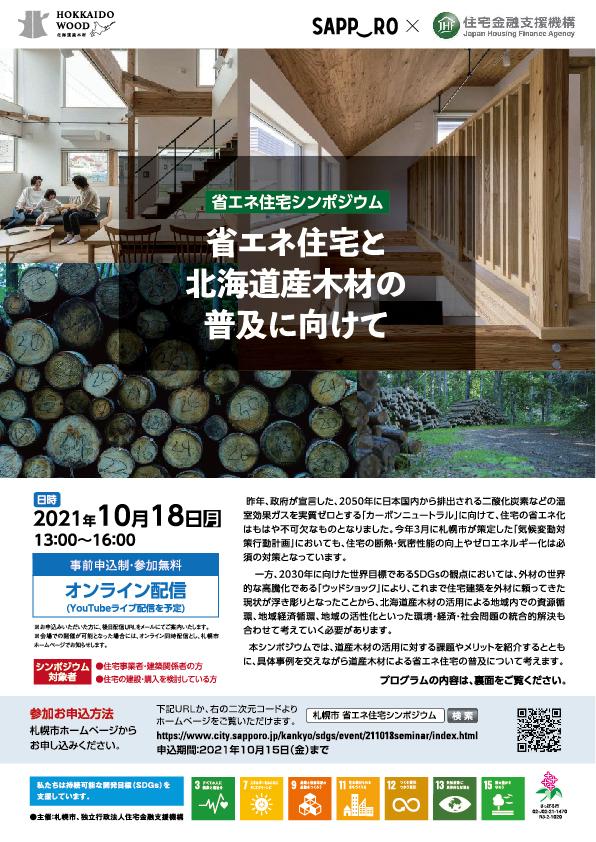 省エネ住宅シンポジウム「省エネ住宅と北海道産木材の普及に向けて」講演のお知らせ
